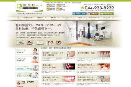 登戸の歯科HP