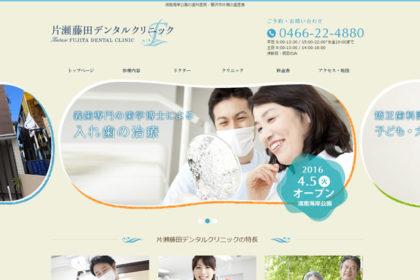 藤沢市の歯科ホームページ
