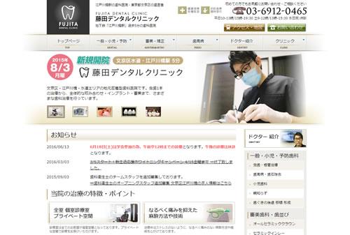 江戸川橋の歯科医院HP