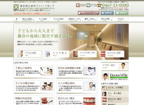 鎌倉の矯正歯科HP