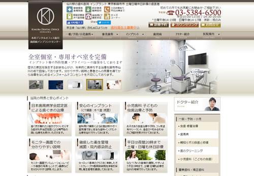 仙川歯科医院のWEBサイト