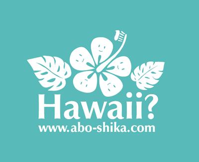 ハワイ歯科ロゴ