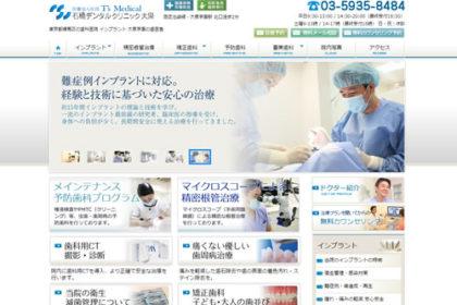 大泉学園の歯科HP