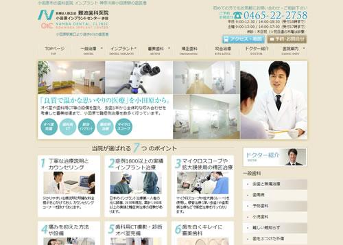 小田原市の歯科医院HP