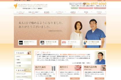 大阪市旭区の歯科医院HP