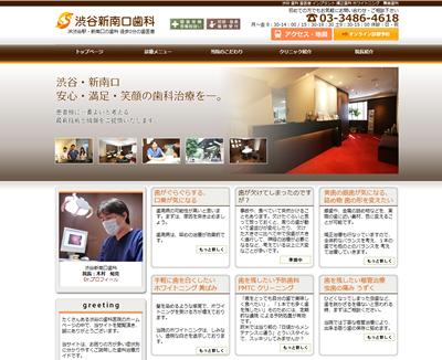 渋谷の歯科医院
