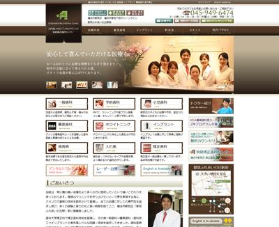 横浜市の歯科医院WEBサイト