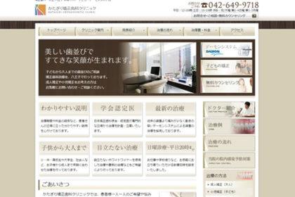 八王子の矯正歯科WEB