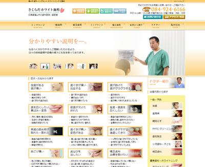 福山市の歯科医院HP