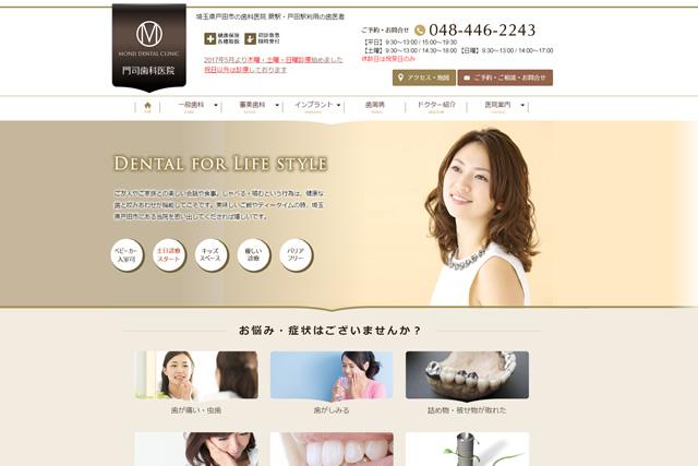 戸田市の歯科医院