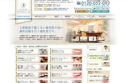 上野駅前歯科のWEB