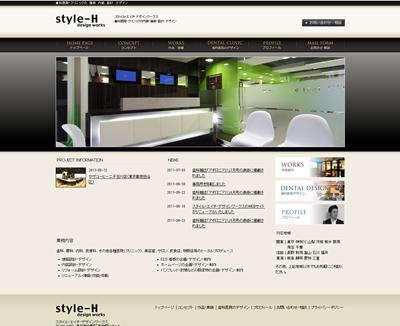 建築設計事務所のWEB