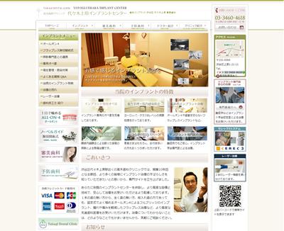 インプラント専門WEBサイト