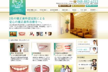 さいたま市の矯正歯科HP