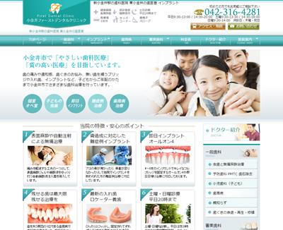 東小金井の歯科医院HP