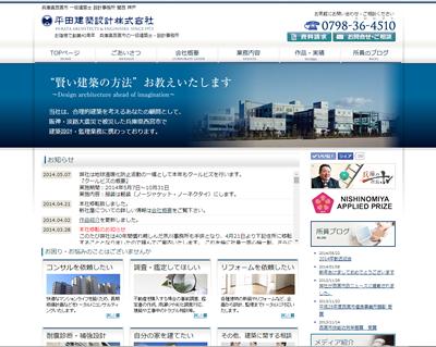 建築事務所のWEBサイト