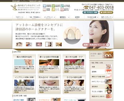 津田沼の歯科ホームページ