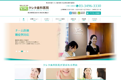 恵比寿の歯科医院HP