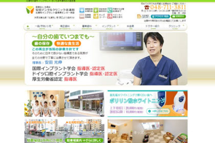 北浦和の歯科HP