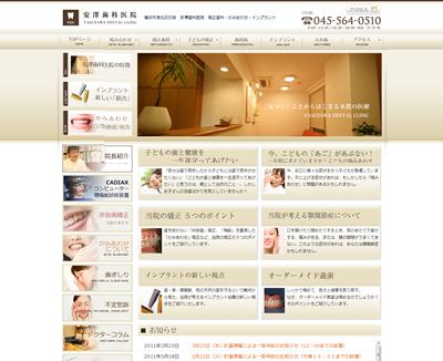 日吉の歯科医院HP