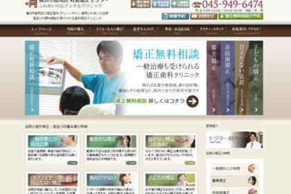横浜市都筑区の矯正歯科HP