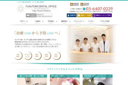 代々木公園の歯科医院ホームページ