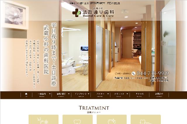 武蔵小杉の歯科医院HP
