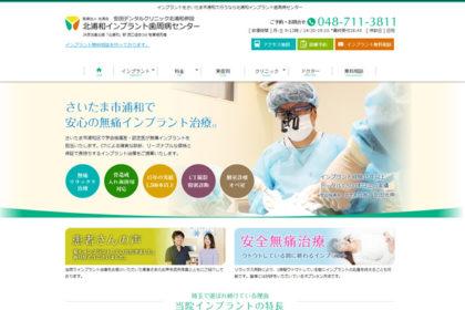 浦和のインプラント歯科