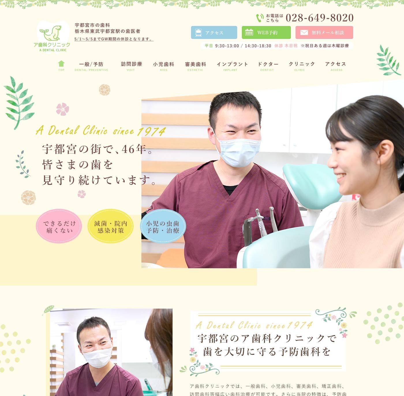 宇都宮の歯科医院